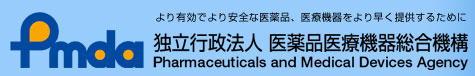 医薬品医療機器総合機構