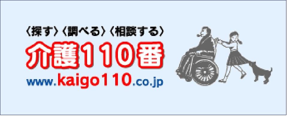 介護110番