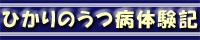 ひかりのうつ病体験記.jpg
